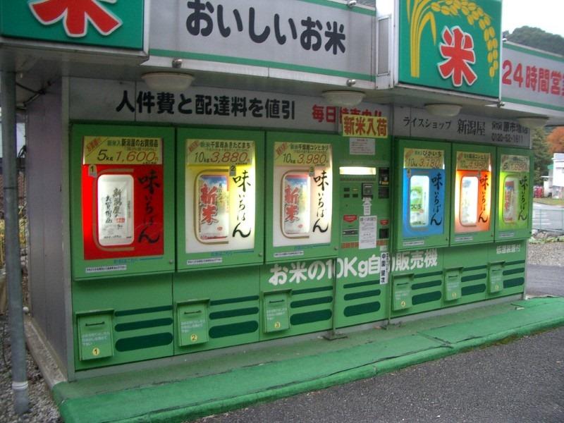 rice-vending